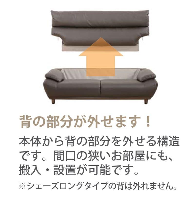 2.5人掛けソファー オカリナR (合成皮革DBN)