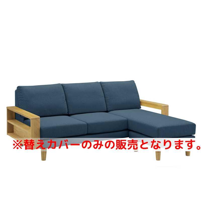 カウチソファ用替えカバー ポワール BL(ブルー)