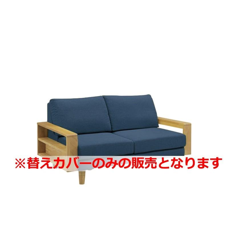 2.5Pソファ用替えカバー ポワール ブルー