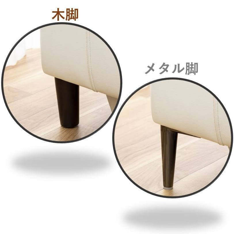 シェーズロングソファー ネルソンLシェーズ片側電動付き木脚 M5651WH:選べる脚部は2タイプ