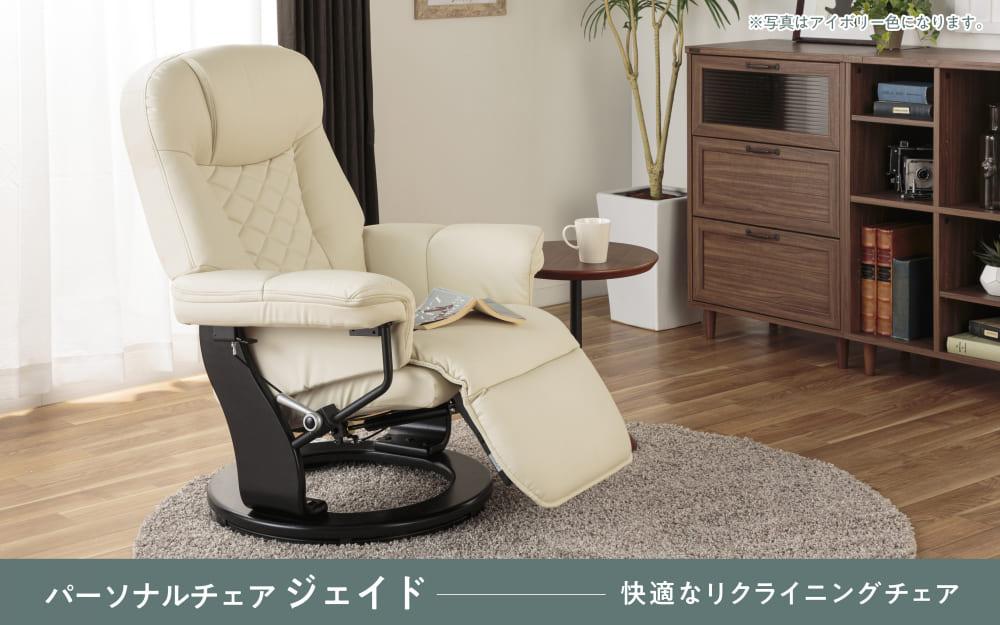 :身体に馴染み、座り心地の良いパーソナルチェア