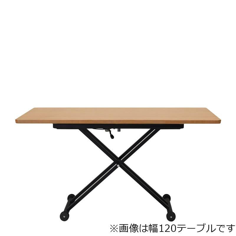 昇降テーブル Xリフト2 135K 天板ナチュラル色/脚ブラック