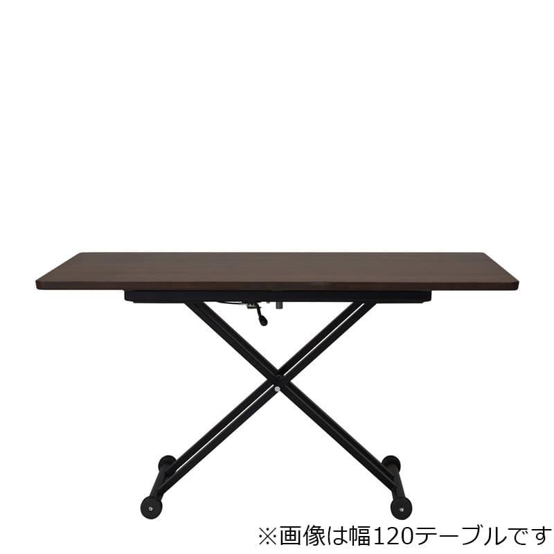 昇降テーブル Xリフト2 135K 天板ウォールナット色/脚ブラック