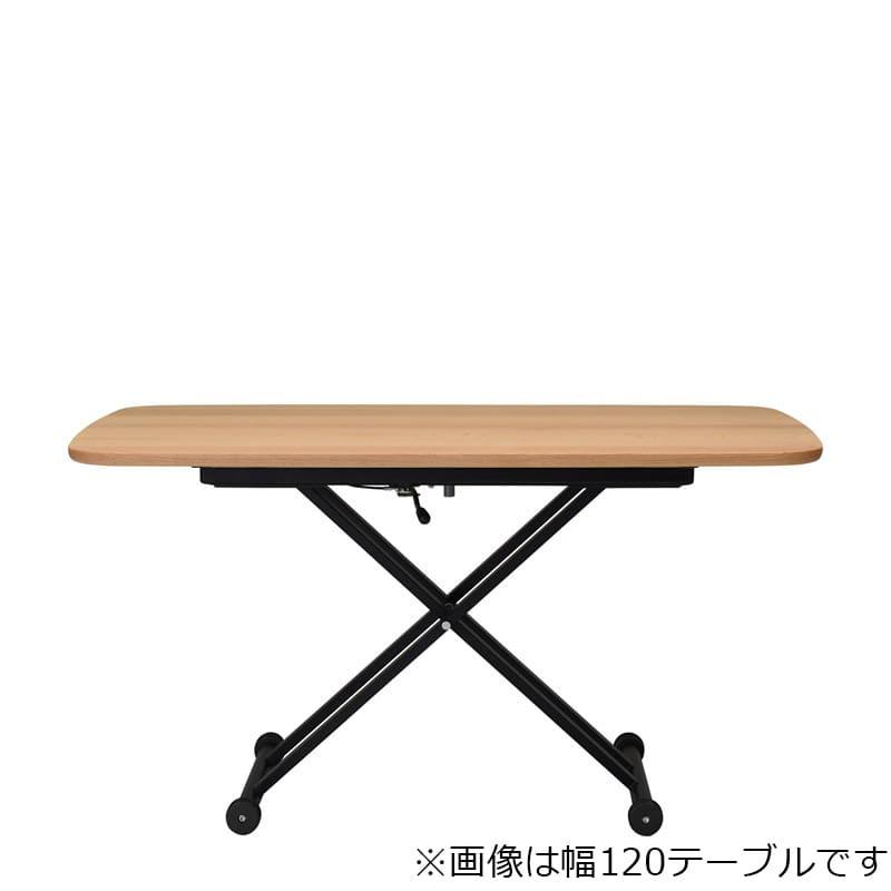 昇降テーブル Xリフト2 135F 天板ナチュラル色/脚ブラック
