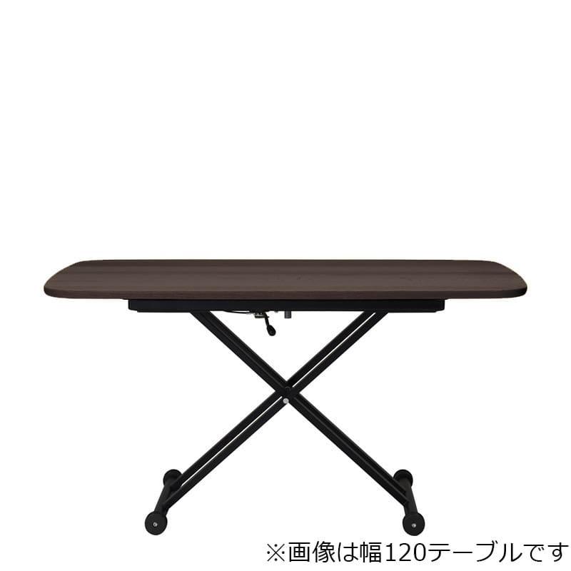 昇降テーブル Xリフト2 135F 天板ウォールナット色/脚ブラック
