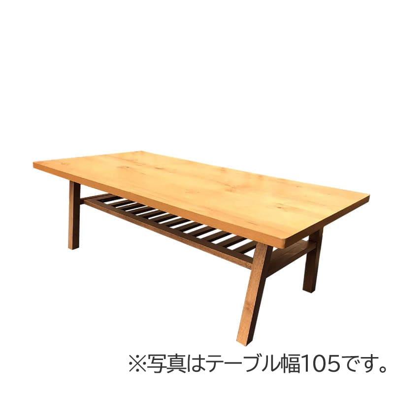 リビングテーブル オークスタイル120:格子タイプの棚板付きで収納に便利です