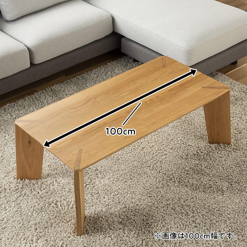 リビングテーブル ビスタ リビングテーブル120 OAK:選べる2サイズ