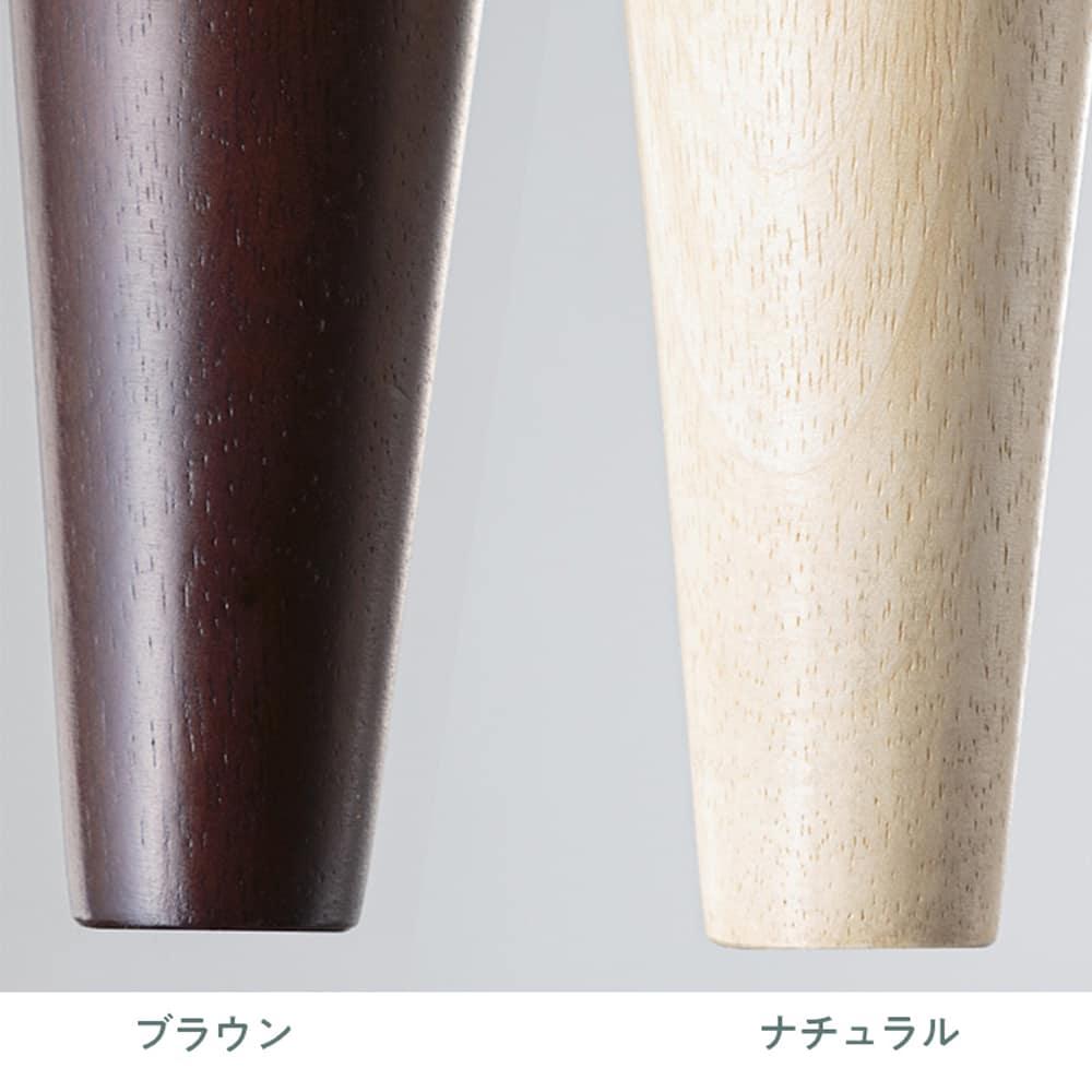 :選べる脚2色(別売)