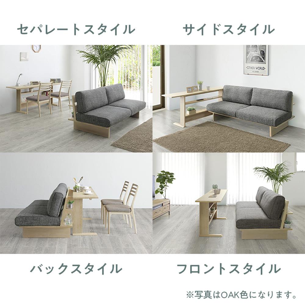 :別売のソファと合わせて