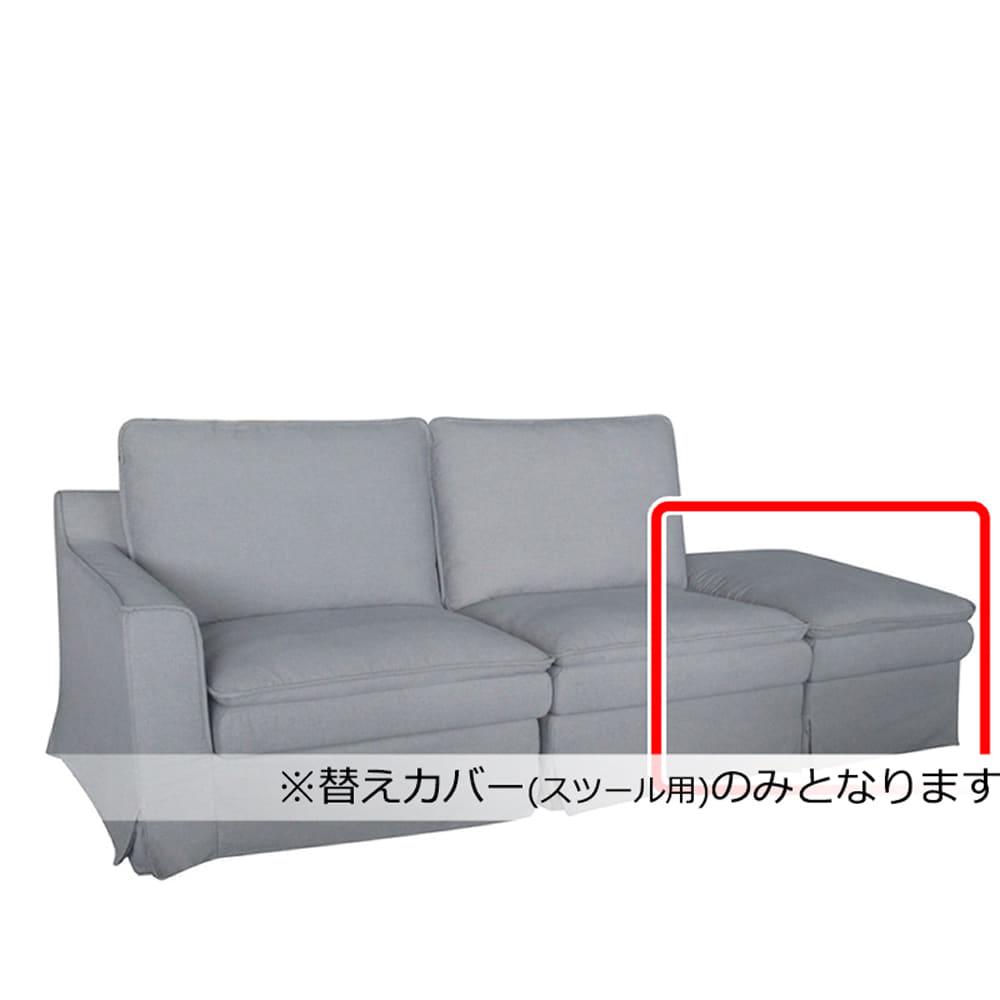 替えカバー アレーナ スツール専用替カバー LGY:スツール専用替カバー