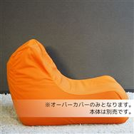 オーバーカバー モルス 1P用 オレンジ