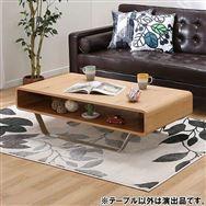 【ニトリ】 センターテーブル セリス 120 LBR2 ライトブラウン