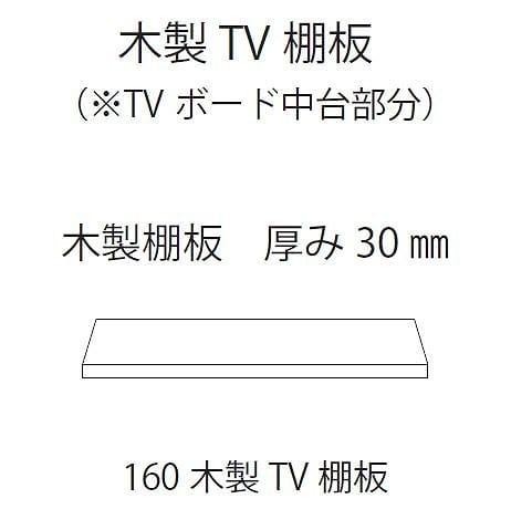 壁面収納 シマウ 幅160cm用 木製TV棚板 ウッドホワイト:160cm 木製TV棚板