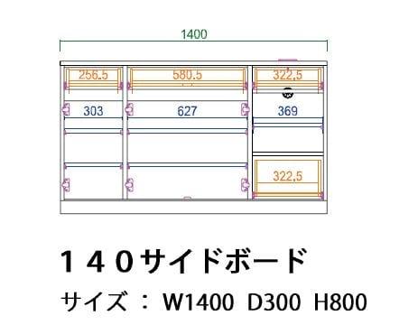 サイドボード シンバ140サイドボード WH