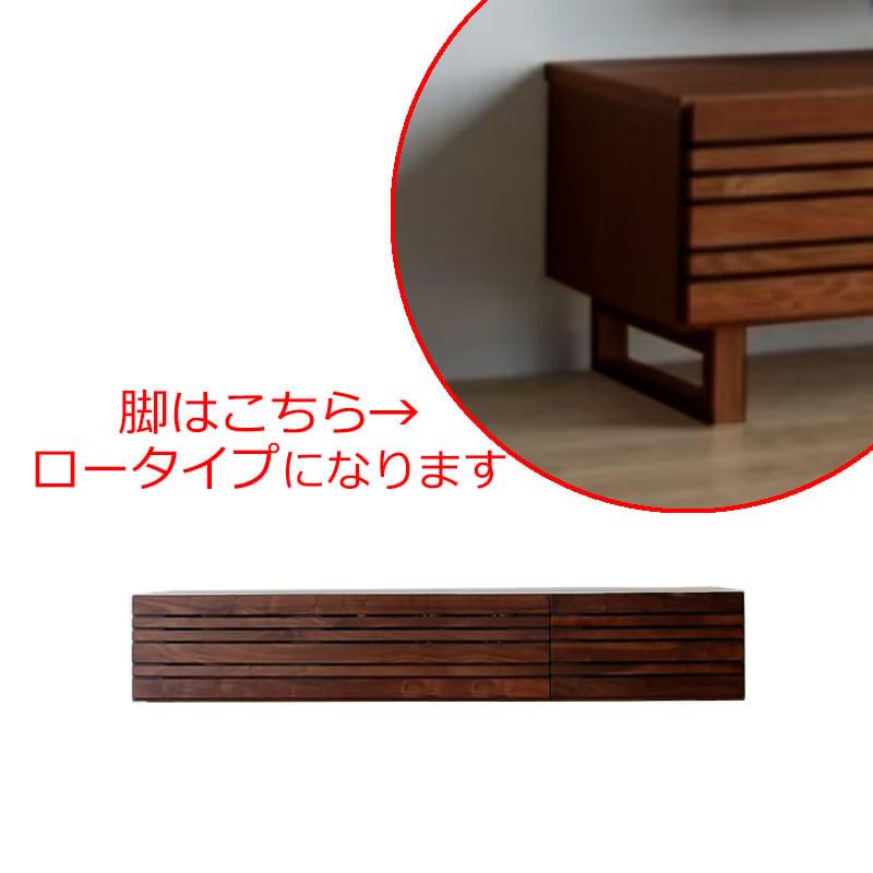 ローボード エルドラ テレビ150 L脚付き ブラウン:材料、塗料すべて最高水準のF☆☆☆☆