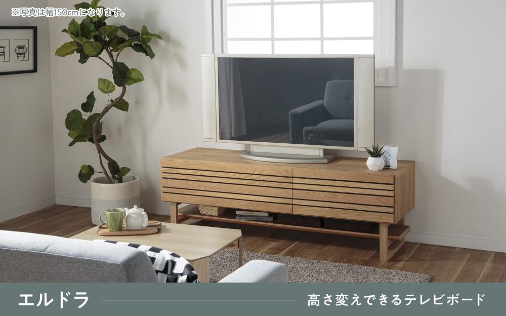 :高さ変え可能なテレビボード