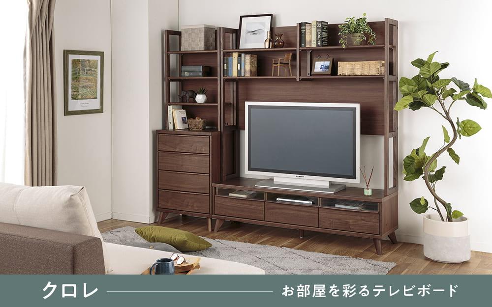 :お部屋を彩るテレビボード
