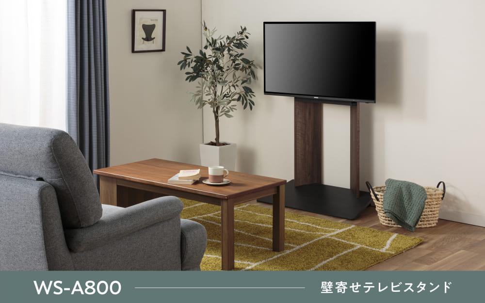 :すっきりスマートな壁寄せテレビスタンド
