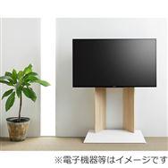 壁寄せテレビスタンド WS−A800−NA ナチュラル
