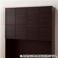 【ニトリ】 壁面ユニット 上置き ウォーレン 150 DBR ダークブラウン