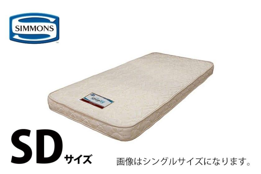 シモンズ 4インチ AB09056(セミダブルマットレス):二段ベッドやチェストベッドにも「シモンズの寝心地」を