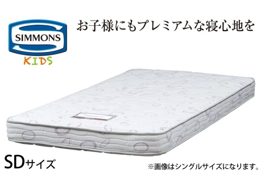 シモンズ 4インチプレミアム AB14S06 ピンク(セミダブルマットレス):二段ベッドやチェストベッドにも「シモンズの寝心地」を