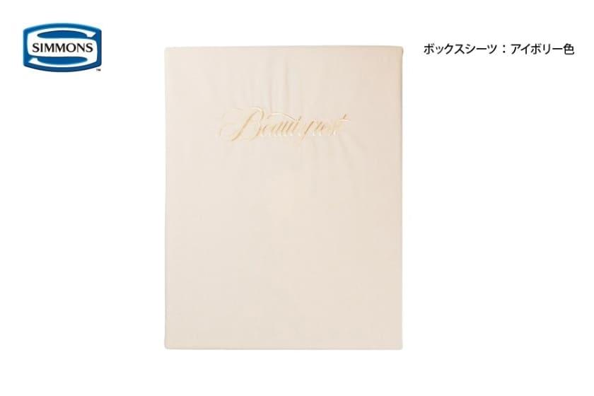 シモンズ【寝装品3点セット】ダブル ベーシック33.5cm厚 LA1001 アイボリ/アイボリ
