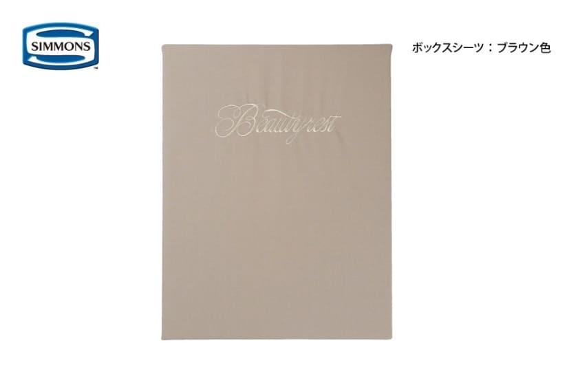 シモンズ 寝装品3点セット ベーシック35�pタイプ LA1001(ダブルサイズ)(ブラウン/アイボリー)