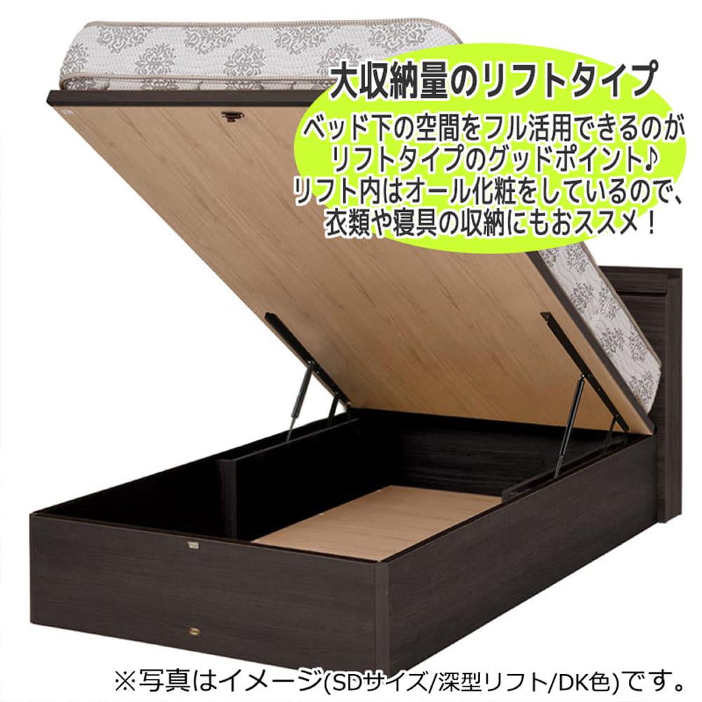 シモンズ セミダブルベッド シエラキャビ深型リフト(DK/5.5インチレギュラー2)