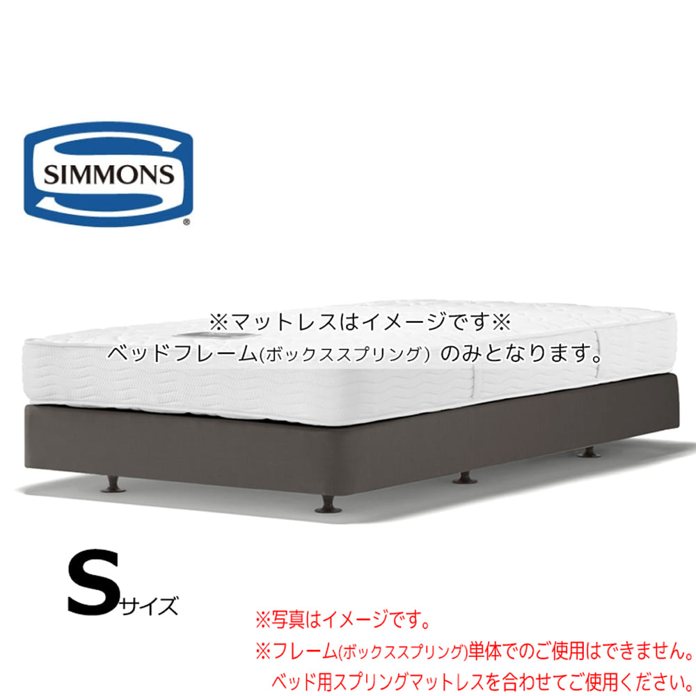 シモンズ シングルベッドフレーム 共通ボックススプリング(ダブルクッション)BB20K10※インブラ仕様※