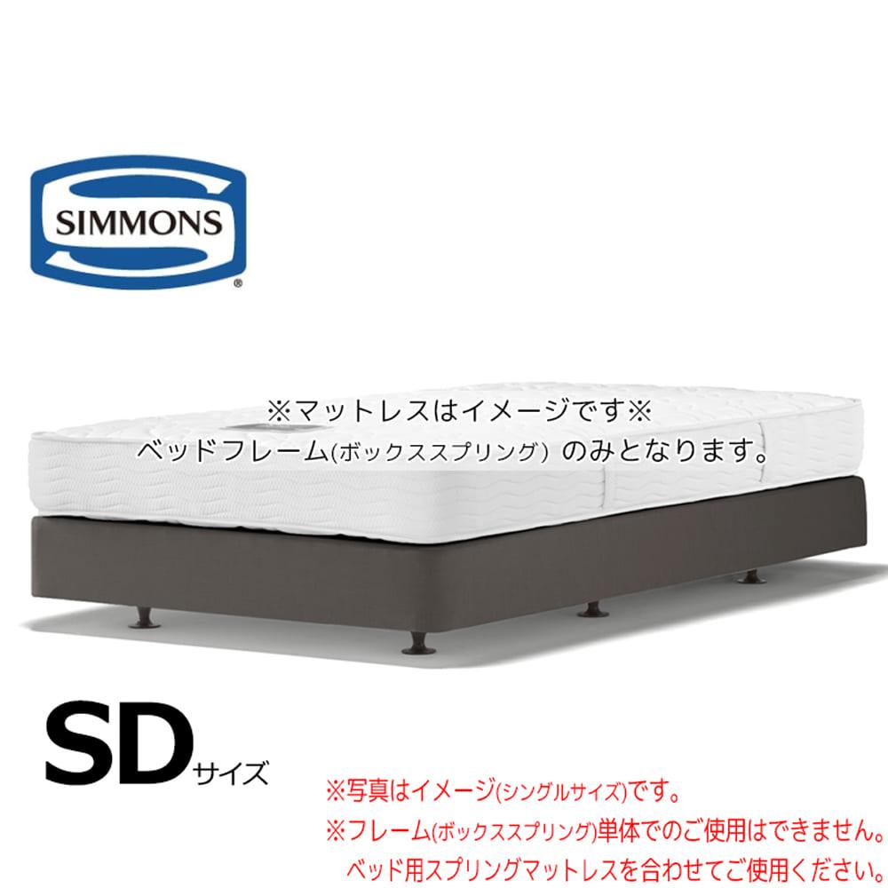 シモンズ セミダブルベッドフレーム 共通ボックススプリング(ダブルクッション)BB20K10※インブラ仕様※