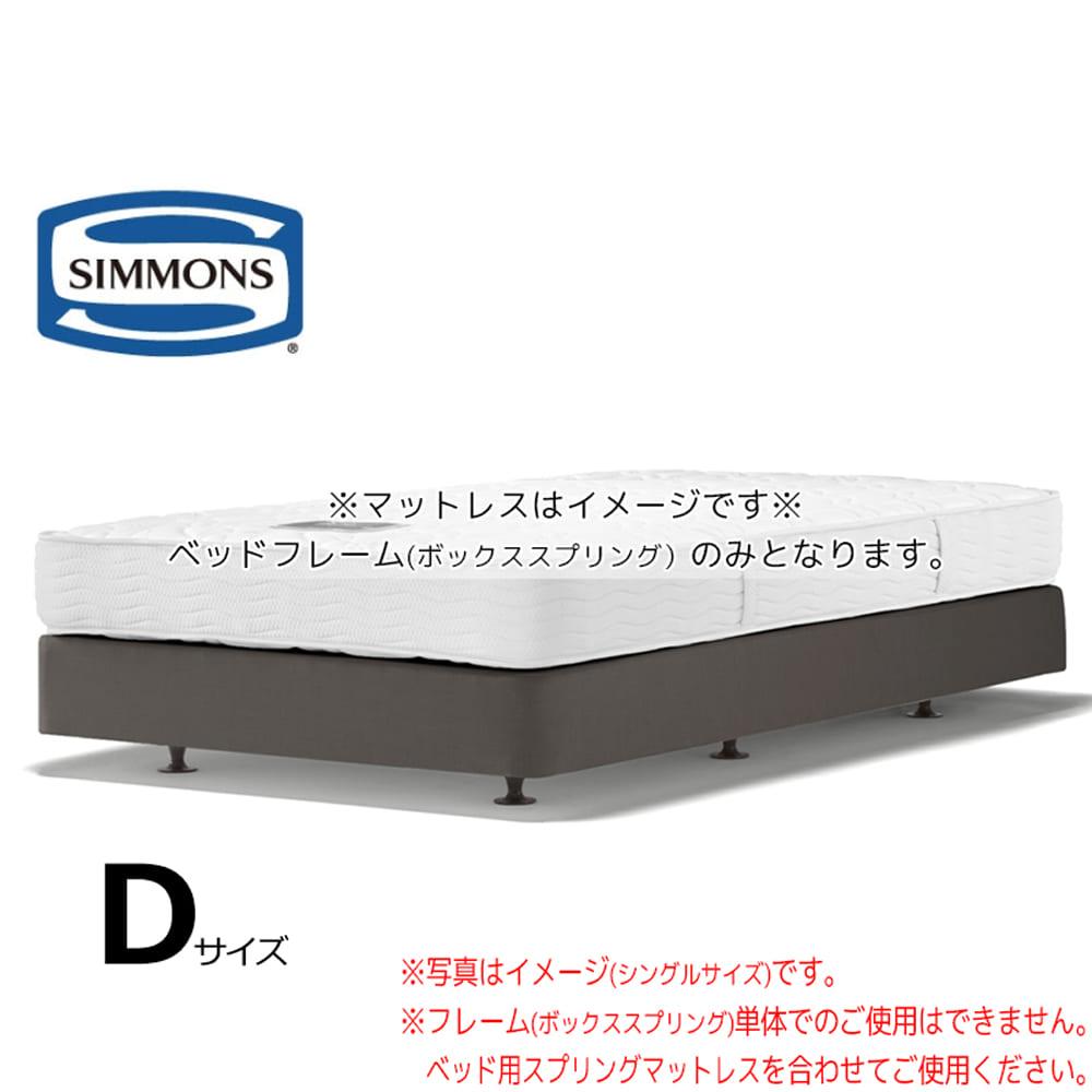 シモンズ ダブルベッドフレーム 共通ボックススプリング(ダブルクッション)BB20K10※インブラ仕様※