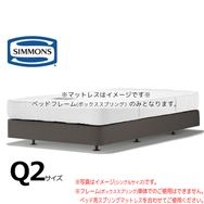 シモンズ クイーン2ベッドフレーム 共通ボックススプリング(ダブルクッション)BB20K10 ※【2BOX】・インブラ仕様※