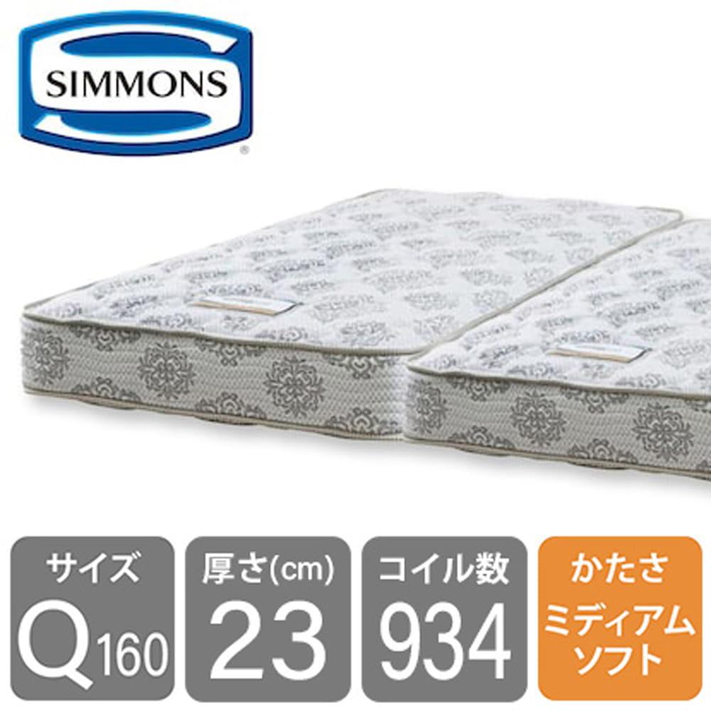 シモンズ 5.5インチニューフィット2 AB16S13(クイーン2マットレス)※2枚分割タイプ※:シマホの大ヒットマットレス