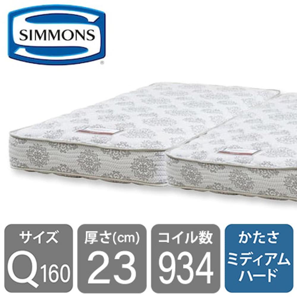 シモンズ 5.5インチレギュラー2 AB16S12(クイーン2マットレス)※2枚分割タイプ※:シマホの大ヒットマットレス
