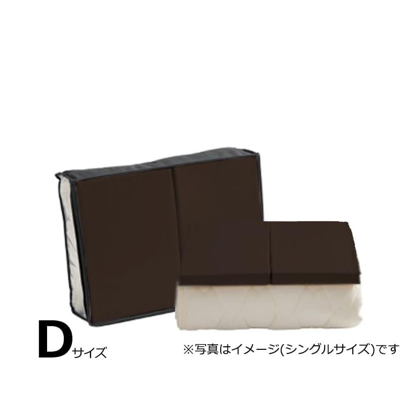 【寝装品3点セット】セイキン ダブル 45H ブラウン:BOXシーツ(同色)2枚とベッドパット1枚の寝装品3点セット