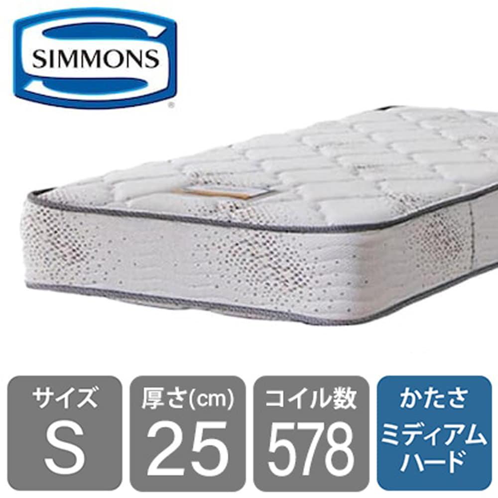 シモンズ 6.5インチゴールデンバリュー2 AB16S03(シングルマットレス):ホテルの寝心地をご自宅でも