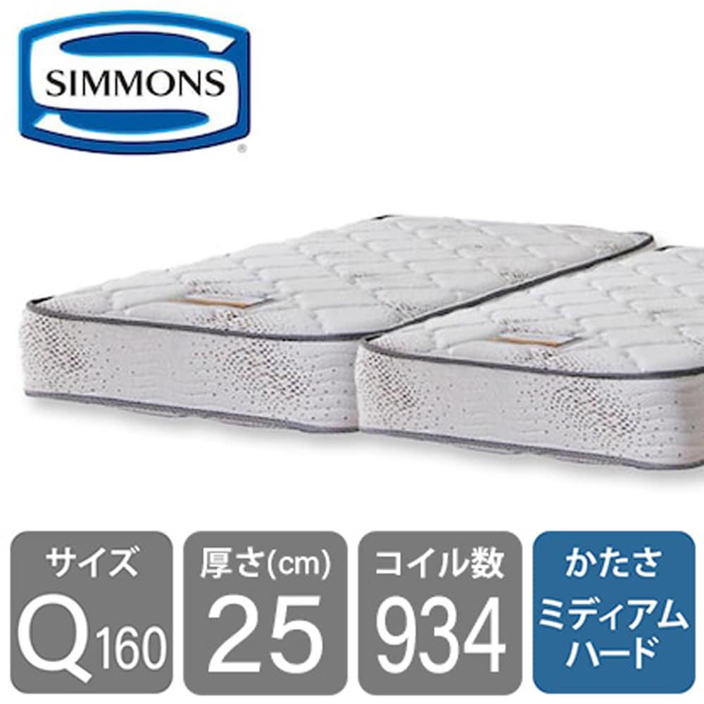 シモンズ 6.5インチゴールデンバリュー2 AB16S03(クイーン2マットレス)※2枚分割タイプ※:ホテルの寝心地をご自宅でも