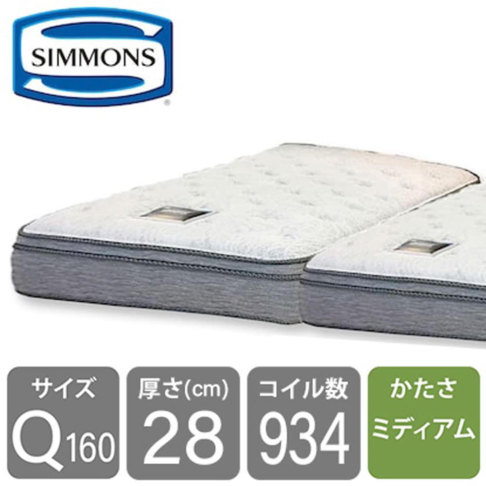 シモンズ6.5インチGVスイートユーロトップAB17S15(クイーン2マットレス)※2枚分割タイプ※:高級ホテルのベッドの寝心地