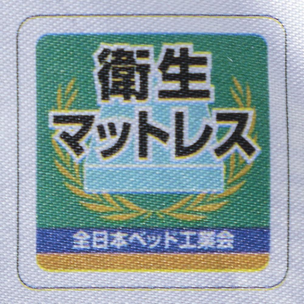 :衛生マットレス基準を満たしたマットレス