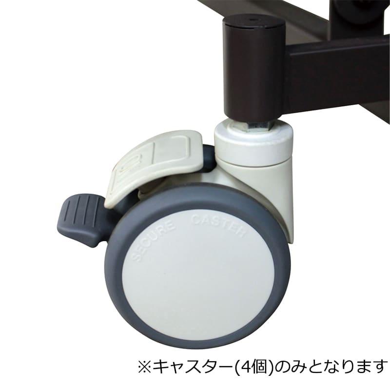 電動ベッド用 ラルジュ専用 キャスター(4個) MFB−CJ グレー