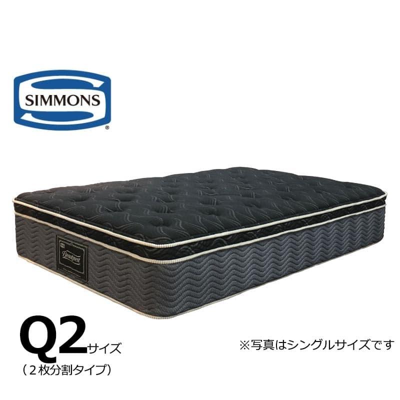 シモンズ 8.25エッセンシャルブラックMD AB18S19(クイーン2マットレス)※2枚分割タイプ※