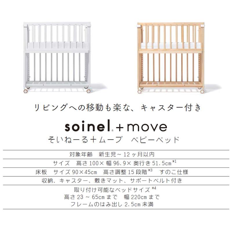 MOVE ベビーベッド そいねーる+(プラス) WH