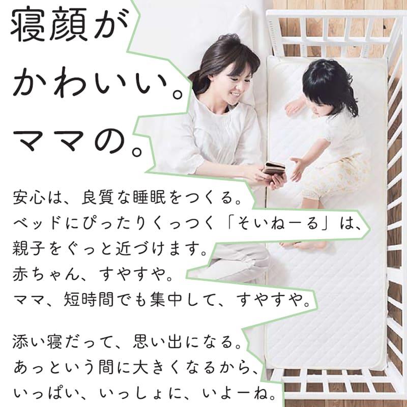 LONG ベビーベッド そいねーる+(プラス) WH