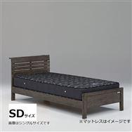 セミダブルフレーム【マットレス別売り】 シーモス ダークグレー