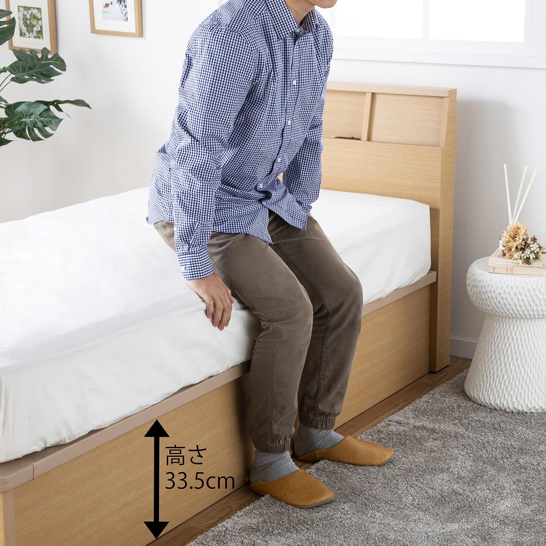 :高さ33.5cmで立ち座りしやすい