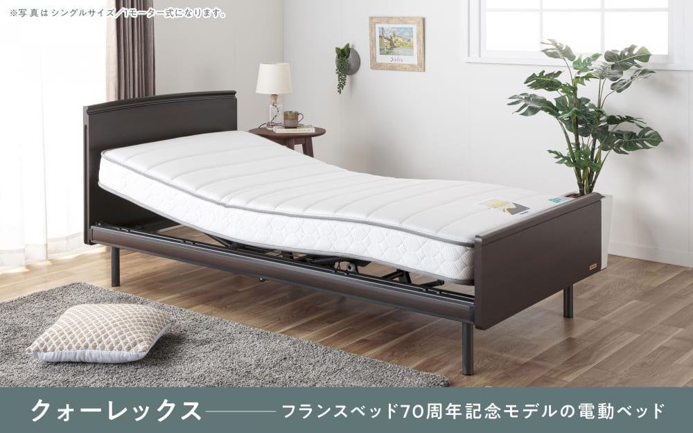 :フランスベッド70周年記念モデル新電動ベッドシリーズ