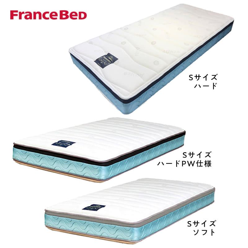 フランスベッド セミシングルマットレス Ag−ブレスク PW:選べる3タイプ