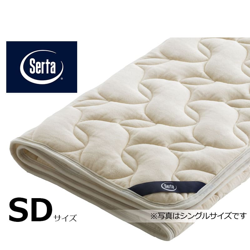 ベッドパッド SD(セミダブル) サータLXウール PD150 ベージュ:柔らかさと機能性を追求した、洗えるサータブランドパッド。