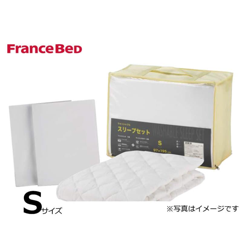 寝装品 ウォッシャブル3点パック スリープセット(S)ホワイト